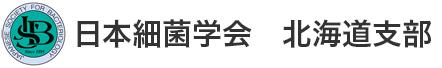 日本細菌学会 北海道支部会